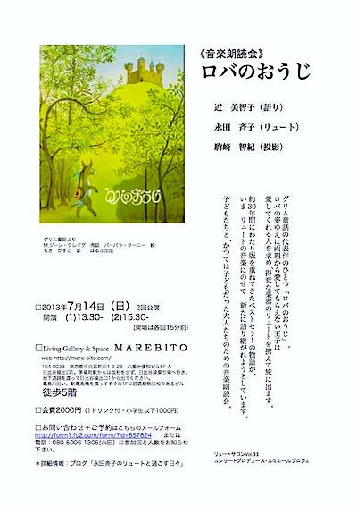 ロバのおうじチラシ7-14.jpg